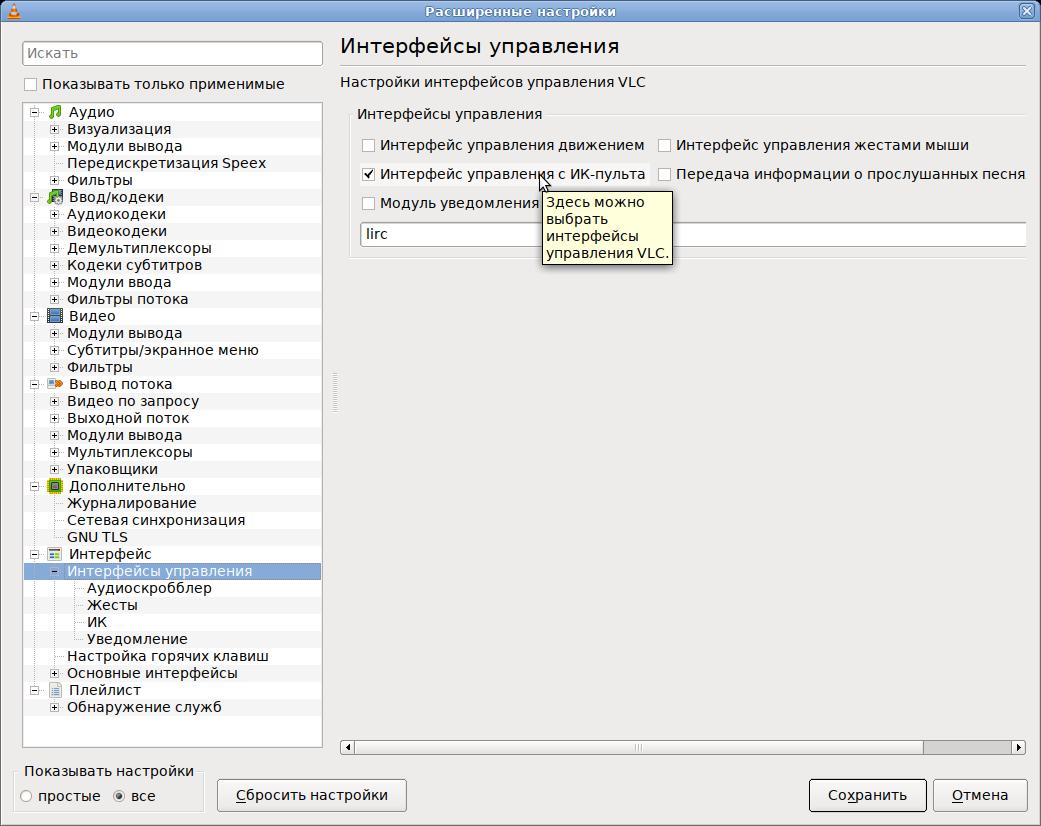 Подключение lirc в VLC